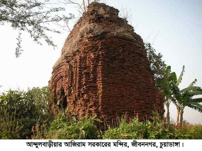 Ajiram sarkar mondir of andulbaria, jiban nagar, chuadanga