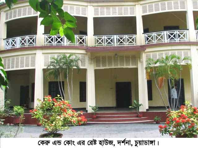 Rest house of Keru and co, Darshana, Chuadanga