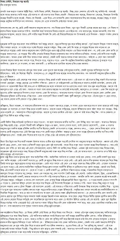 Bijoy dekhini Bijoy ar kotha sunechi by Mir Mahfuj Alam_24 November 2011_Final