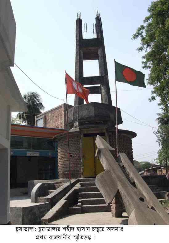 Sritiisthombo for fist capital at shahid hasan chattar of chuadanga