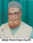 chuadanga-1-ohidul islam biswas