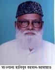 Chuadanga-2 Maulana Habibur rahman