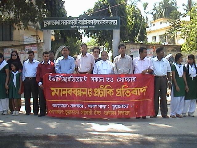 protest against eve-teasing Chuadanga 20.10.10-2
