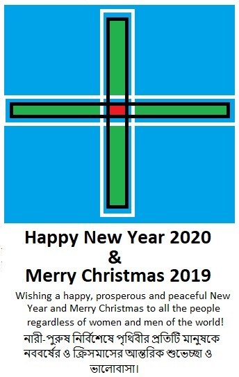 Happy New Year 2020 and Merry Christmas 2019